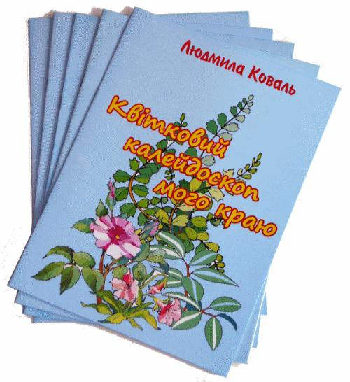 Квітковий калейдоскоп мого краю - книга Людмили Коваль