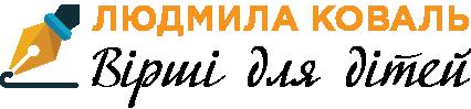 Вірші для дітей Людмила Коваль